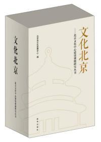 9787516617984-xg-文化北京-全7册