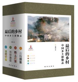 最后的乡村:中国乡土影像志(全4册)