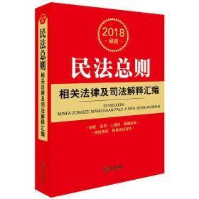 2018最新民法总则相关法律及司法解释汇编