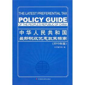 中华人民共和国最新税收优惠政策指南