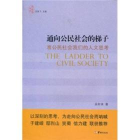 迈向公民社会的梯子