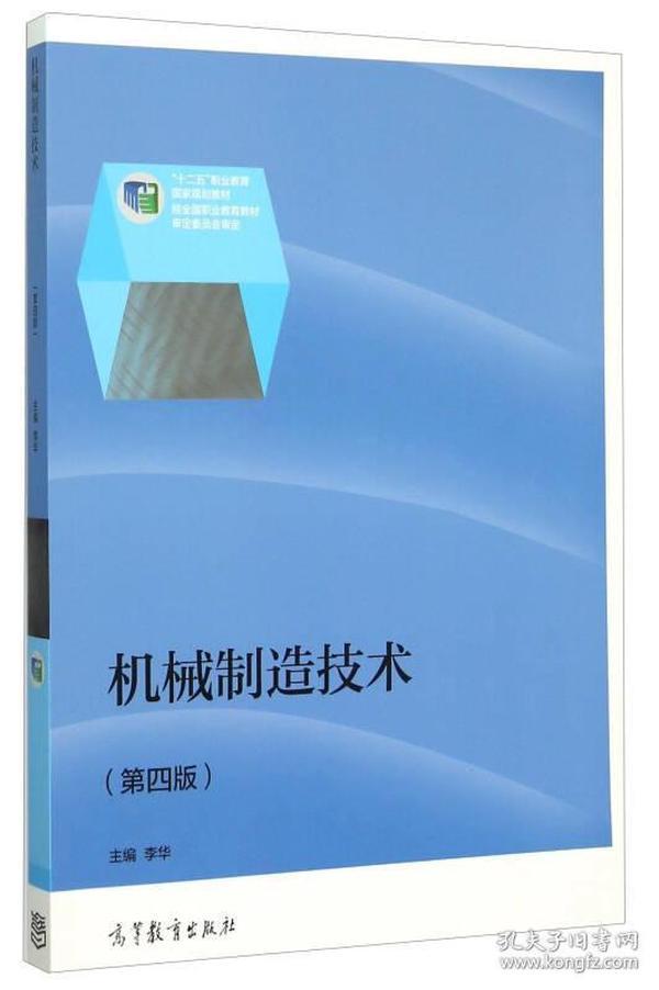 机械制造技术(第四版)