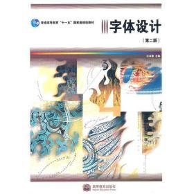 字体设计(第2版普通高等教育十一五国家级规划教材)