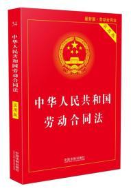 中华人民共和国劳动合同法实用版_9787509392669