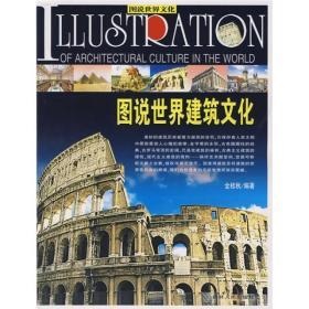 图说世界建筑文化