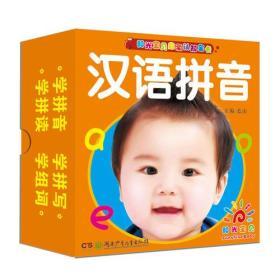 阳光宝贝启蒙认知全卡--汉语拼音