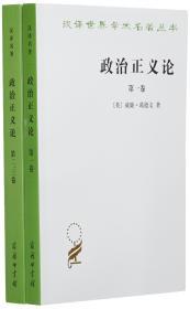 政治正义论(套装共2册)