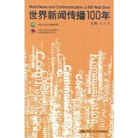 世界新闻传播100年