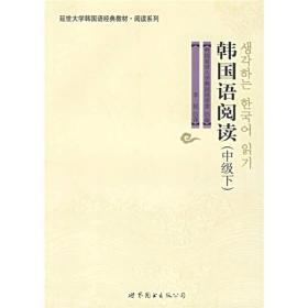 韩国语阅读中级下