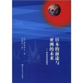 日本的前途与亚洲的未来:来自未来的剧本