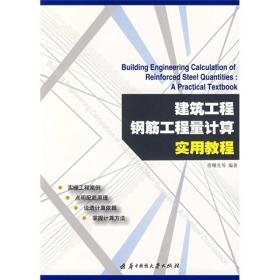 建筑工程钢筋工程量计算实用教程
