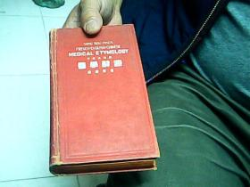 中英法对照医学辞源.民国二十六年出版