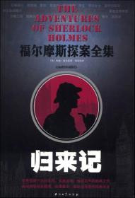 福尔摩斯探案全集:归来记(插图珍藏版)