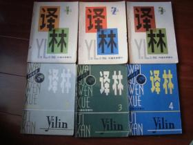 译林(6册合售)