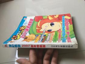 梦幻西游2007新年特别版【无光盘】
