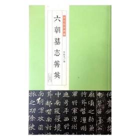 金石拓本典藏:六朝墓志菁英