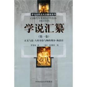 罗马法民法大全翻译系列:学说汇篆(第一卷):正义与法·人的身份与物的划分·执法官
