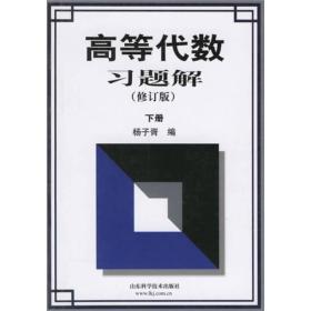 高等代数习题解(下册)