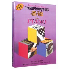 巴斯蒂安钢琴教程基础(二)(套装共5册)