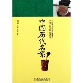 中国文化知识读本——中国历代名案