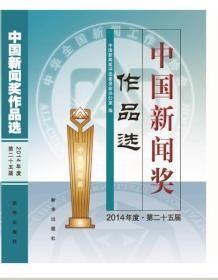 中国新闻奖作品选(2014年度第二十五届) 附光盘 9787516621103