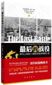 最后的战役:鲜为人知的二战欧洲战场谢幕之战:when U. S. and german soldiers joined forces in the waning hours of world war Ⅱ in europe