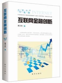 互联网金融创新