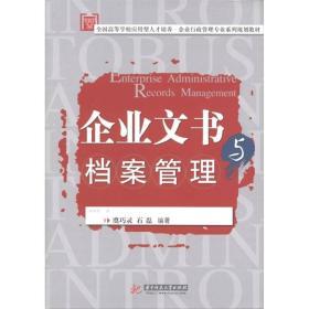 企业文书与档案管理/全国高等学校应用型人才培养·企业行政管理专业系列规划教材