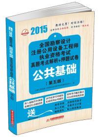 2015全国勘察设计注册公用设备工程师执业资格考试真题考点解析+押题试卷:公共基础(第五版)