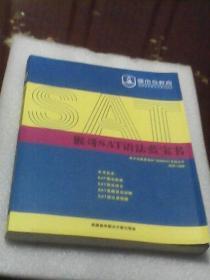 猴哥SAT语法蓝宝书:啄木鸟教育满分  培训SAT系列丛书
