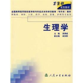 生理学(供临床、预防、口腔、药学、检验、影像、护理等专业用)