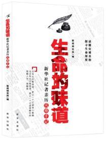 生命的味道:新华社记者亲历灾难手记