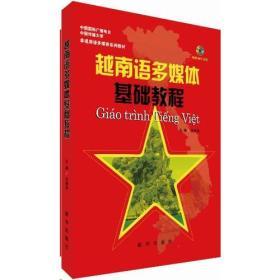 越南语多媒体基础教程