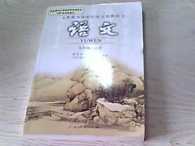人教版九年级下册初中语文教材