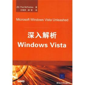 深入解析Windows Vista