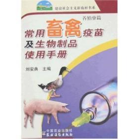 常用畜禽疫苗及生物制品使用手册(建设社会主义新农村书系)(第3批)养殖业篇