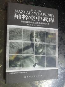 国际展望10年精品系列:纳粹空中武库