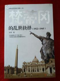 梵蒂冈的乱世抉择(1922-1945)【见描述】