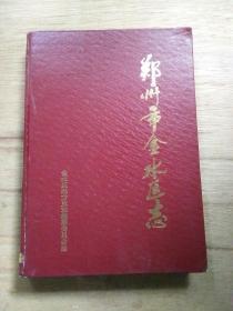 郑州市金水区志(1994年版)  中州古籍出版社【馆藏】