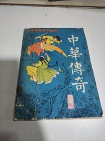 中华传奇 :大型通俗文学丛书(品相不好)