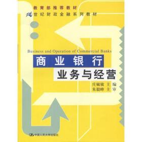 商业银行业务与经营(21世纪财政金融系列教材)