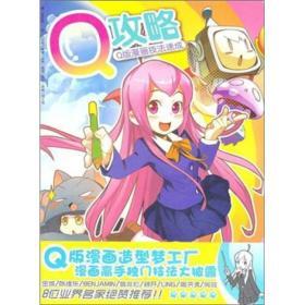(TB)Q攻略-Q版漫画技法速成