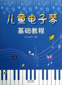 儿童电子琴基础教程 专著 孙伟,赵胜利编著 er tong dian zi qin ji chu jiao cheng