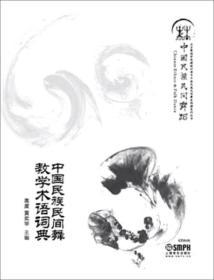 正版sj-9787552307214-中国民族民间舞教学术语词典