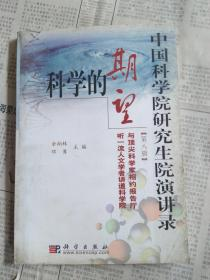 科学的期望中国科学院研究生院演讲录