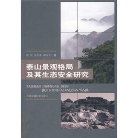 泰山景观格局及其生态安全研究