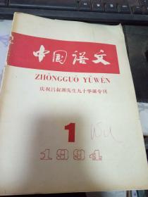 中国语文:庆祝吕叔湘先生九十华诞专刊1994.1