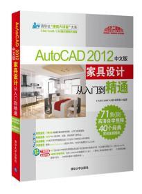 AutoCAD 2012中文版家具设计从入门到精通