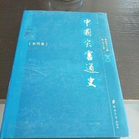 中国灾害通史《宋代卷》