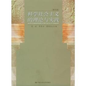 科学社会主义的理论与实践第四版 中国人民大学9787300067131